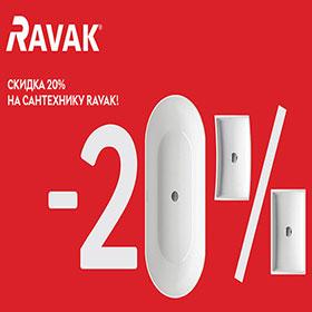 Встречайте Новый год с новой ванной Ravak