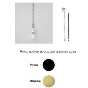 Ручка, цепочка, рычаг, цвет-латунь/белый
