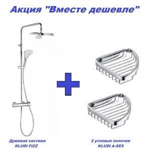 Душевая система с термостатом Kludi Fizz Dual Shower System Ø 340 мм + 2 угловые металические полочки Kludi A-XES (цвет - хром)