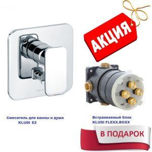 Смеситель для ванны и душа Kludi E2 в комплекте с встраиваемым блоком