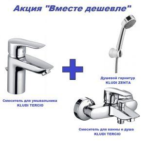 Комплект смеситель для раковины + смеситель для ванны/душа + душевой гарнитур Kludi Tercio (цвет - хром)