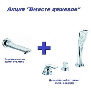 Смеситель для ванны и душа Kludi Balance в комплекте с изливом для ванны 170 мм (цвет - хром)