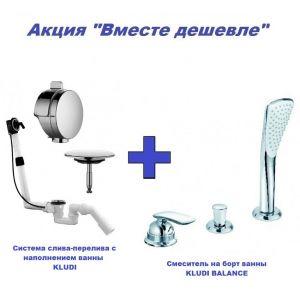 Смеситель для ванны и душа Kludi Balance в комплекте с системой слива-перелива Rotexa (цвет - хром)