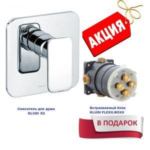 Смеситель для душа Kludi E2 в комплекте с встраиваемым блоком
