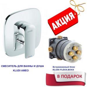 Смеситель для ванны и душа Kludi Ameo в комплекте с встраиваемым блоком