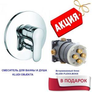 Смеситель для ванны и душа Kludi Objecta в комплекте с встраиваемым блоком