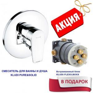 Смеситель для ванны и душа Kludi Pure&Solid в комплекте с встраиваемым блоком