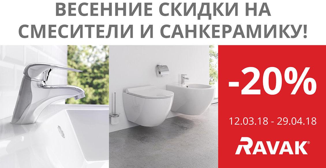 Самая дешёвая сантехника сантехника смесители болгария